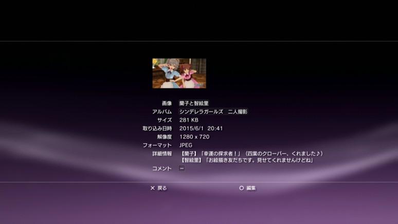 『TVアニメ アイドルマスター シンデレラガールズ G4U!パック VOL.9』ゲーム画面