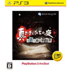 真かまいたちの夜 11人目の訪問者(サスペクト) PlayStation®3 the Best ジャケット画像