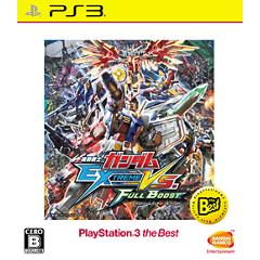 機動戦士ガンダム EXTREME VS. FULL BOOST PlayStation®3 the Best ジャケット画像