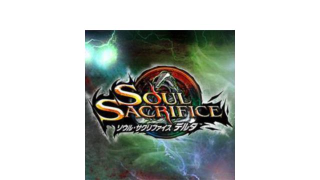 SOUL SACRIFICE(ソウル・サクリファイス)