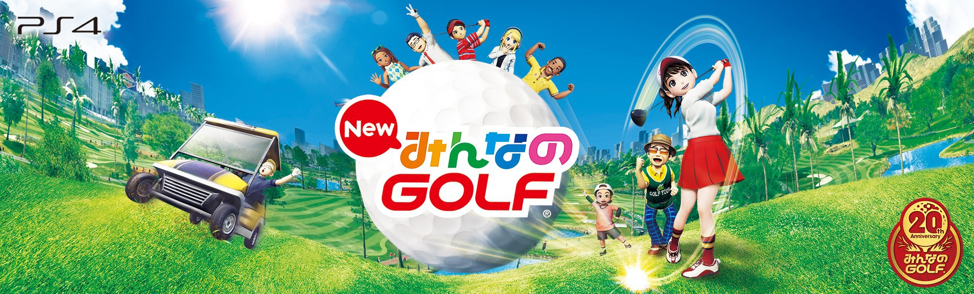 PlayStation®4 New みんなのGOLF