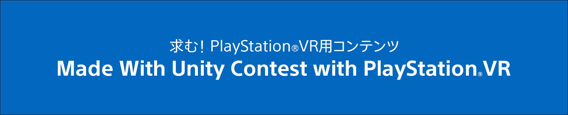 求む! PlayStation VR用コンテンツ「Made With Unity Contest with PlayStation VR」