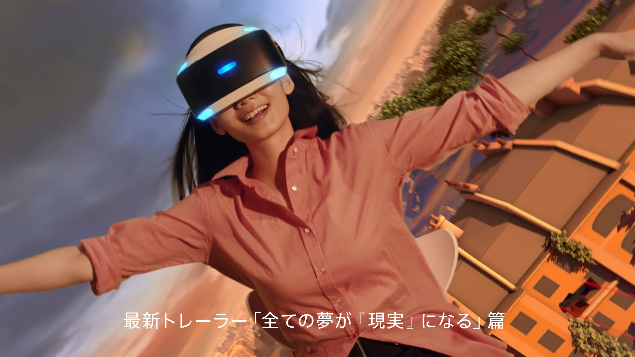 """""""PlayStation VR"""" トレーラー「全ての夢が『現実』になる」篇"""