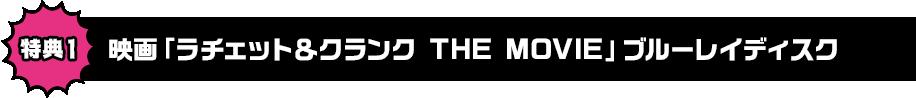映画「ラチェット&クランク THE MOVIE」ブルーレイディスク