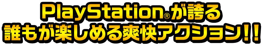 PlayStation®が誇る、誰もが楽しめる爽快アクション!!