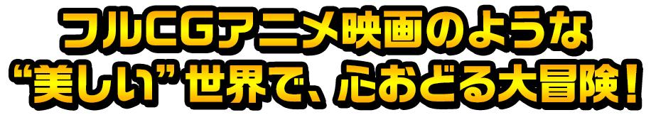 """フルCGアニメ映画のような""""美しい""""世界で、心おどる大冒険!"""