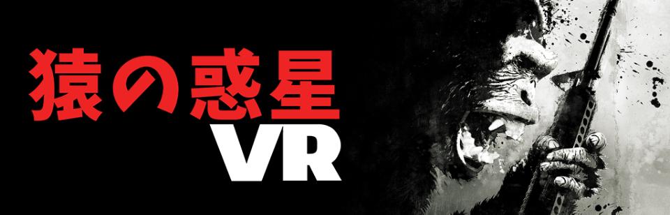 VR 猿の惑星