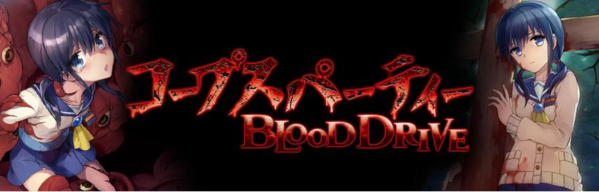 コープスパーティー BLOOD DRIVE 限定版 バナー画像