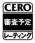 CERO 審査予定