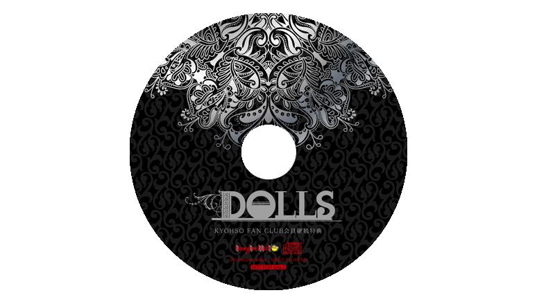 『DYNAMIC CHORD feat.KYOHSO V edition 初回限定版』ゲーム画面