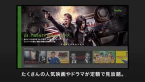 Hulu_gallery_1