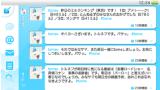LiveTweet for PlayStation®Vita ゲーム画面1