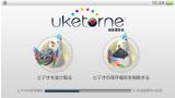 uke-torne(ウケトルネ)™ ゲーム画面1