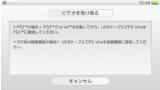 uke-torne(ウケトルネ)™ ゲーム画面2