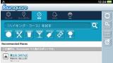 foursquare ゲーム画面1