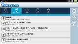 foursquare ゲーム画面3