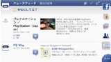 Facebook ゲーム画面1