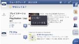 Facebook ゲーム画面3