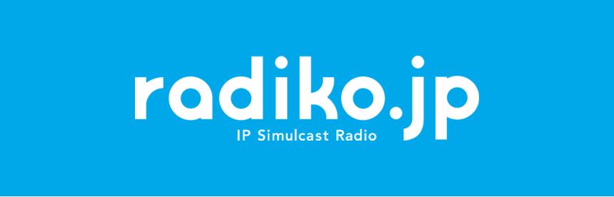 radiko.jp | ソフトウェアカタロ...