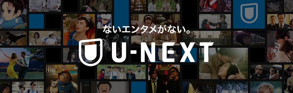 U-NEXT[ユーネクスト]