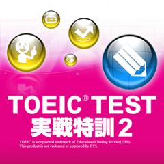 TOEIC TEST実戦特訓2 ジャケット画像