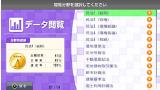 マル合格!宅建試験 平成27年度版 ゲーム画面5