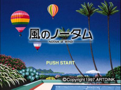 風のノータム ゲーム画面1