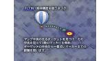 風のノータム ゲーム画面4