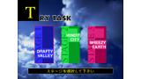 風のノータム ゲーム画面12