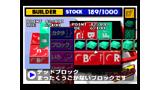 トポロ ゲーム画面7
