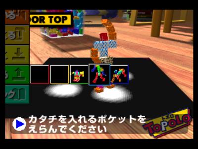 トポロ ゲーム画面12