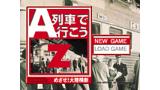 A列車で行こうZ めざせ!大陸横断 ゲーム画面1