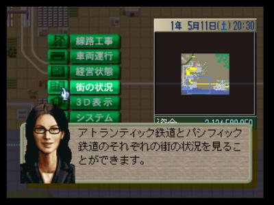 A列車で行こうZ めざせ!大陸横断 ゲーム画面7