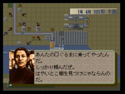 A列車で行こうZ めざせ!大陸横断 ゲーム画面12