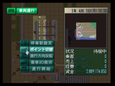 A列車で行こうZ めざせ!大陸横断 ゲーム画面13
