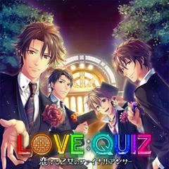 LOVE:QUIZ~恋する乙女のファイナルアンサー~ ジャケット画像