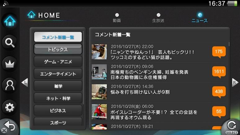 『ニコニコ』ゲーム画面