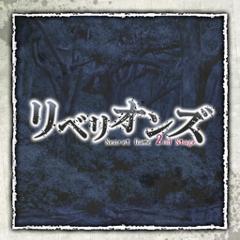 リベリオンズ~Secret Game 2nd Stage~ ジャケット画像