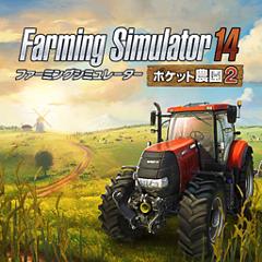 Farming Simulator 14 -ポケット農園 2- ジャケット画像