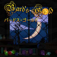 Bard's Gold ジャケット画像