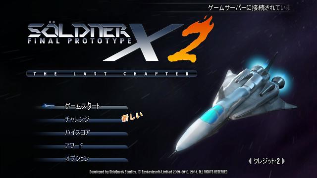 『ゼルドナーエックス2 〜ラストチャプター〜』ゲーム画面