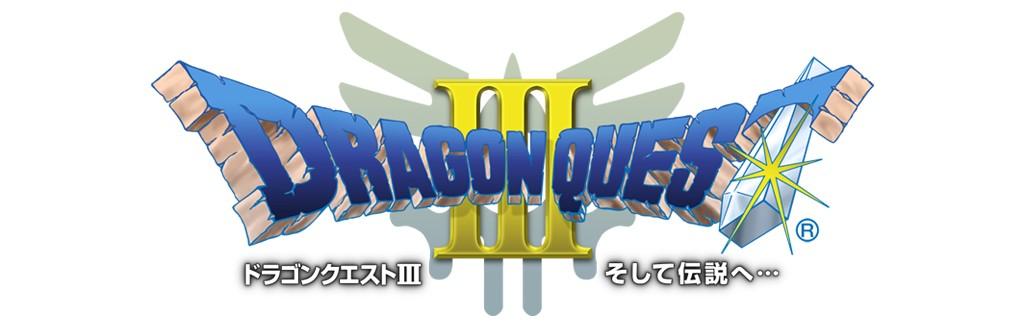 ゲームソフト | ドラゴンクエストIII そして伝説へ… | …