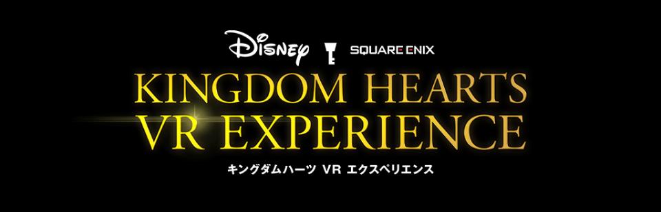 キングダム ハーツ VR エクスペリエンス