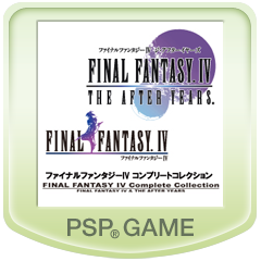FINAL FANTASY IV Complete Collection -FINAL FANTASY IV & THE AFTER YEARS- ジャケット画像