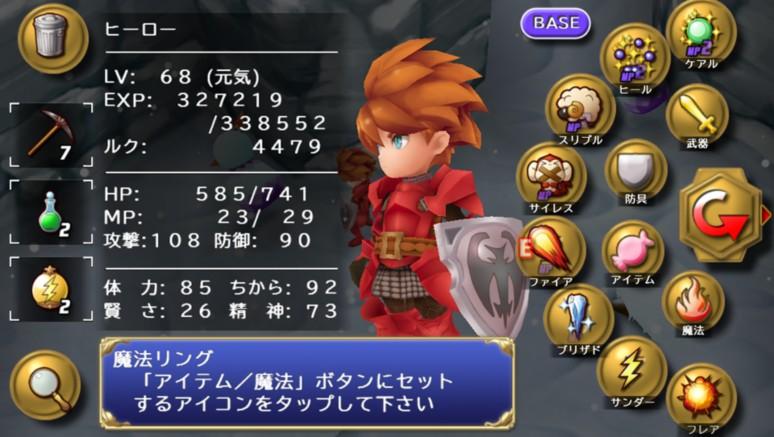 『聖剣伝説 -ファイナルファンタジー外伝-』ゲーム画面