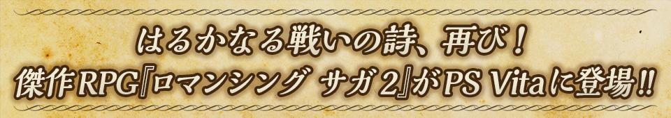 はるかなる戦いの詩、再び!傑作RPG『ロマンシング サガ2』がPS Vitaに登場!!