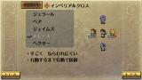 ロマンシング サガ2 ゲーム画面2