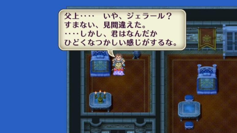 『ロマンシング サガ2』ゲーム画面
