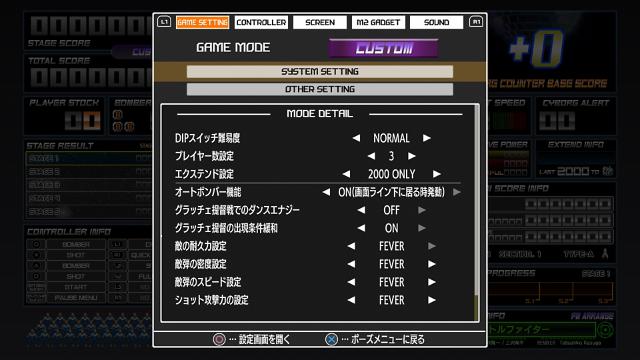 弾銃フィーバロン ゲーム画面5