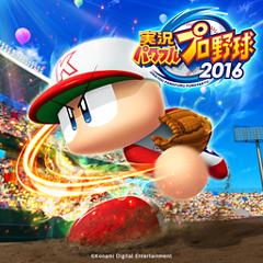 実況パワフルプロ野球2016 ジャケット画像